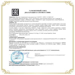 ЕАС Декларация TOPDESIGN 2014-2015 - 2