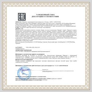 EAC Декларации FLAIBACH  2015-2016 - 1