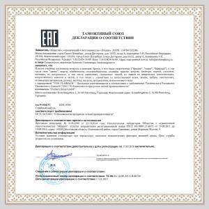 EAC Декларации FLAIBACH  2015-2016 - 3