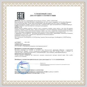 EAC Декларации FLAIBACH  2015-2016 - 4