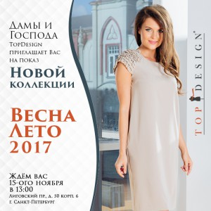 banner_topdesign_pokaz_15-11-16