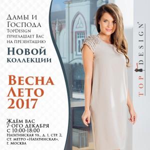 banner_topdesign_pokaz_moskva_07-12-16